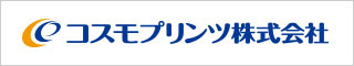 コスモプリンツ株式会社